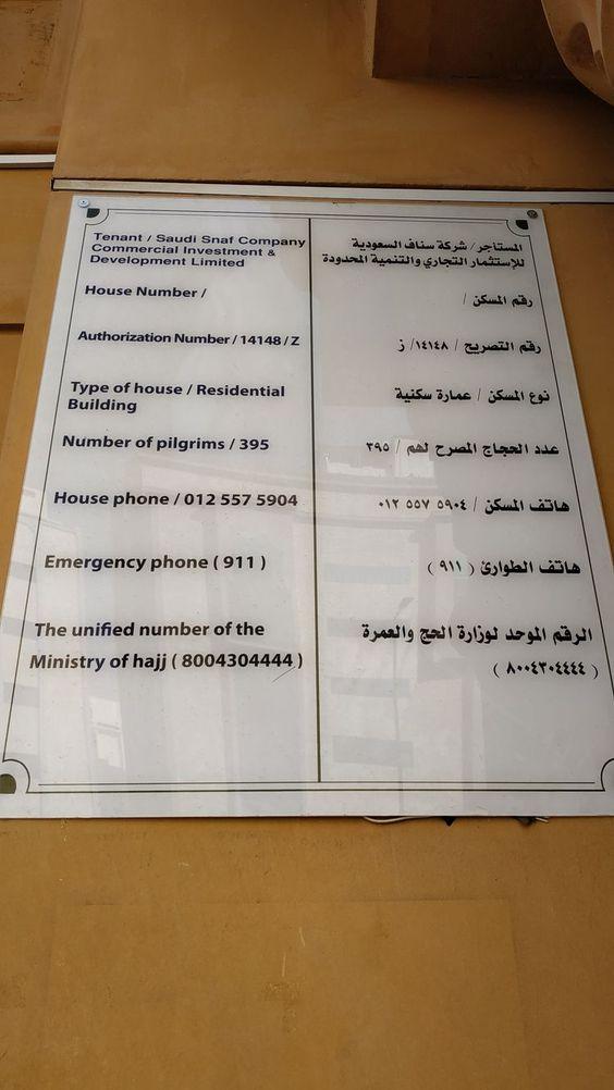 فندق ملاذ الحياة في مكة حي العزيزية شارع عبدالله الخياط Types Of Houses Home Phone House Numbers
