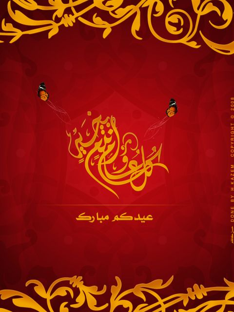 40 Beautiful New Eid Ul Fitr 2011 Wallpapers Pictures And Images Eid Greetings Eid Al Adha Greetings Eid Ul Fitr