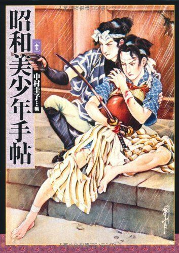 Showa Beautiful Boy Japanese Retro Illustration Art Book BL Yaoi