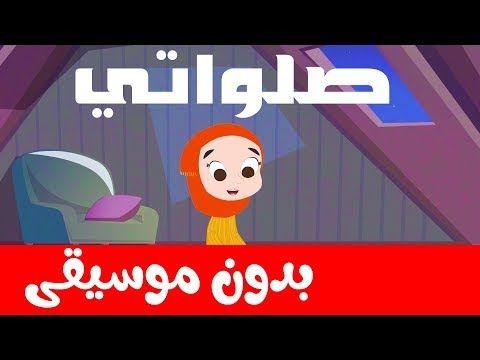 أنشودة صلواتي بدون موسيقى وإيقاع أناشيد إسلامية للأطفال Youtube Cartoon Kids Character Fictional Characters