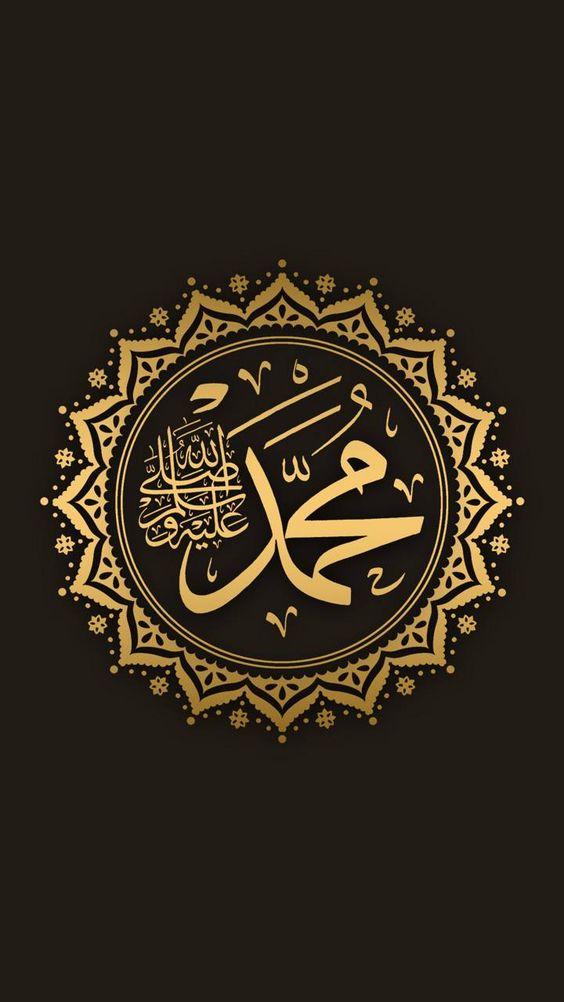 اسم محمد مزخرف و مكتوب بأجمل خط الحمد لله