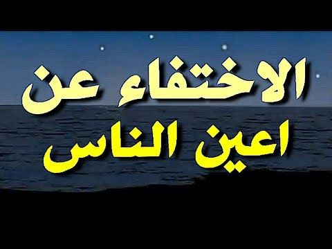 الاختفاء عن اعين الناس بطريقة سهلة جدا Youtube Islam Beliefs Islamic Phrases Arabic Books