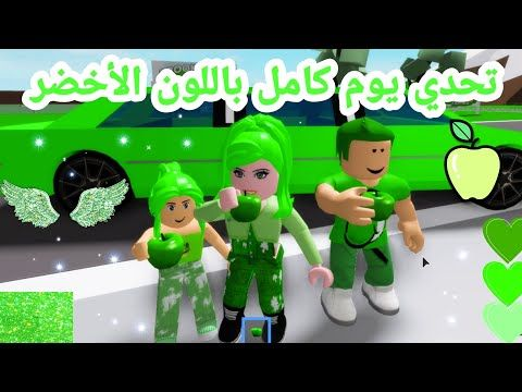 تحدي يوم كامل باللون الأخضر فيلم روبلكس لعبة Roblox Challenge Full Day Green Youtube In 2021 Mario Characters Roblox Character