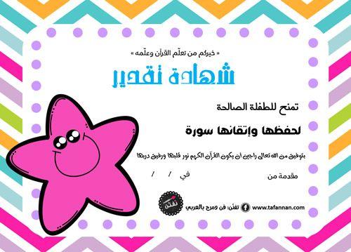 شهادة حفظ سورة من القرآن الكريم للبنات مطبوعات تفنن Arabic Kids How To Memorize Things Islamic Kids Activities