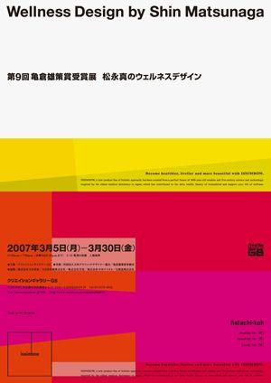 松永真のウェルネスデザイン リクルートの2つのギャラリー