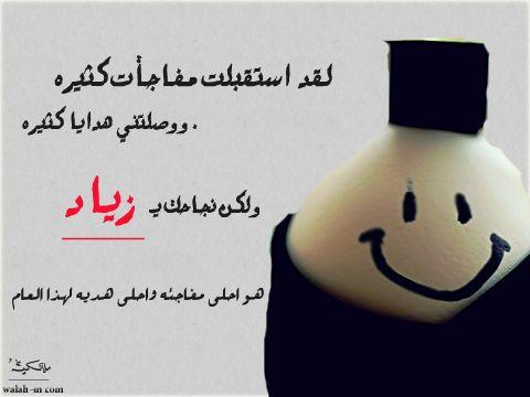 اسم زياد مكتوب علي صور Image Pics Character