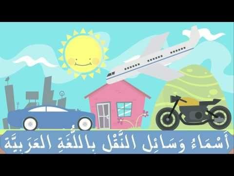 Learn Transport Vehicles For Children In Arabic تعليم أسماء وسائل النقل للأطفال بالعربية انشودة Youtube Learning Arabic Fictional Characters Character