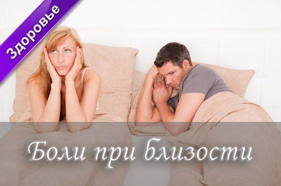 Боли при близости   Нормальный половой акт должен приносить исключительно приятные ощущения и положительные эмоции. Однако, когда при сексуальном контакте или вскоре после него появляются болезненные ощущения, дискомфорт, это указывает на наличие определенных проблем.  Причины болей при интимной близости читайте на моём сайте http://aginskaya.com/man-health/boli-pri-blizosti