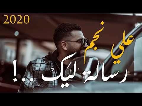 2020 اجمل ما قال علي نجم Youtube Instagram Make It Yourself Movie Posters