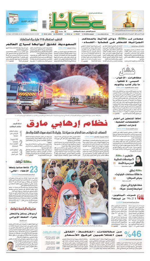 السعودية تفتح أبوابها لسياح العالم Saudi Arabia News Saudi Arabia Map