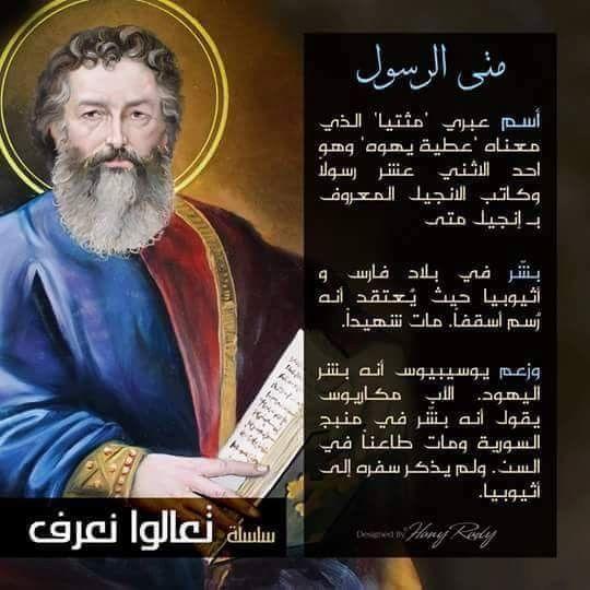تعالوا نتعرف علي الرسل القديسين ال 12 في نبذة مختصرة شير Biblical Jesus Fictional Characters