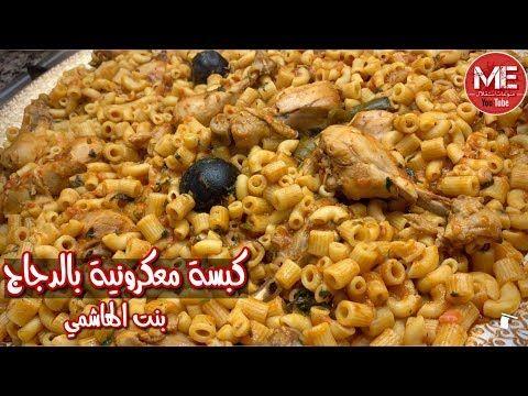 كبسة المعكرونية مع الدجاج او المبكبكة الليبية بالدجاج الشهية على طريقة بنت الهاشمي كويت فود Youtube Food Arabic Food Vegetables