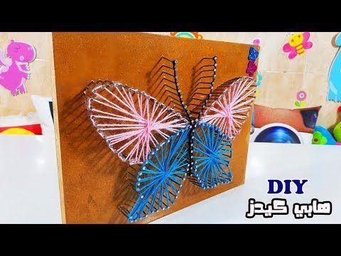 طريقة عمل لوحة من الخيوط والمسامير فن الرسم بالخيوط Youtube Diy Supplies