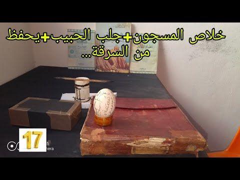 حرز لخلاص المسجون و جلب الحبيب والحفظ من السرقة الحلقة 17 Youtube Home Decor Decor Furniture