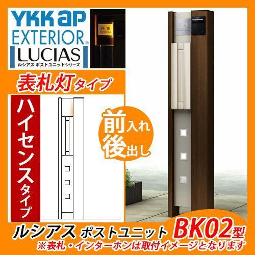 機能門柱 機能ポール Ykkap ルシアス ポストユニットbk02型 ハイセンス