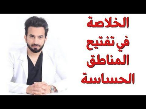 تفتيح المناطق الحساسة دكتور طلال المحيسن Youtube In 2021