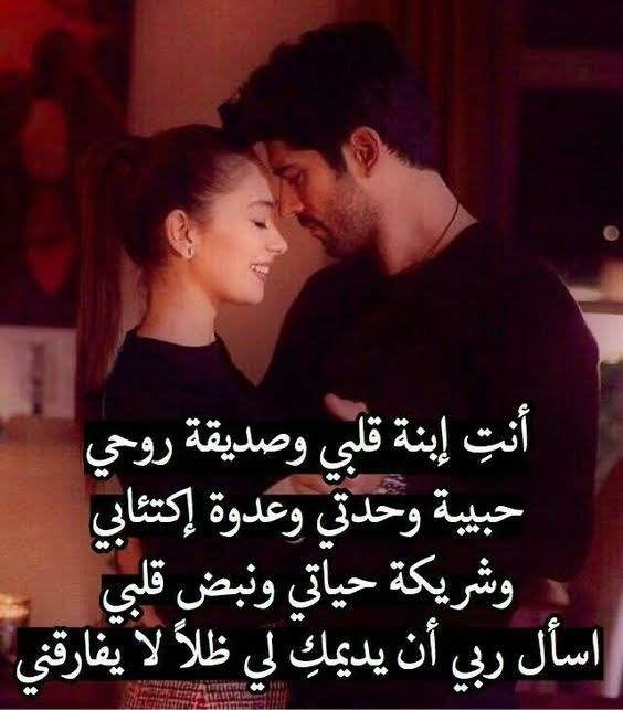 بين الحبيب وإبنة قلبه رسالة Love Words Romantic Words Romantic Love Letters