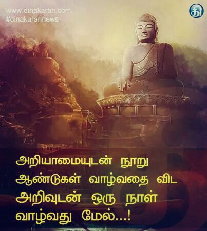 One Sided Love Quotes Tamil For Boys : tamil quotes tamil spiritual tamil kavithai tamil quotes touching ...