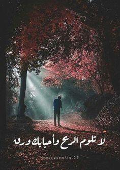 عالم تاني Arabic Quotes Goodbye Quotes Words Quotes