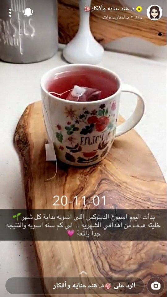 Pin By Elsagira Emhmad On أ د هند عناية وأفكار Tableware Glassware Mugs
