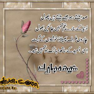 Eid mubarak greetings in urdu new year 2019 eid mubarak cards inurdu 300x300 eid mubarak cards in urdu m4hsunfo
