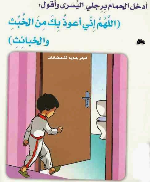فجر جديد للحضانات دربي وعودي طفلك علي الالتزام باداب دخول الحمام بالصور Islamic Kids Activities Arabic Kids Arabic Alphabet For Kids