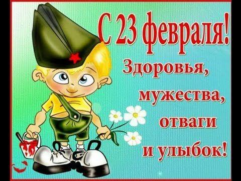 Prikolnoe Pozdravlenie S 23 Fevralya Youtube S Izobrazheniyami