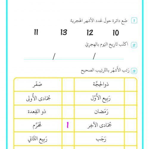 Hijri Months Archives Lugati In 2020 Hijri Months Educational Tools Vocabulary