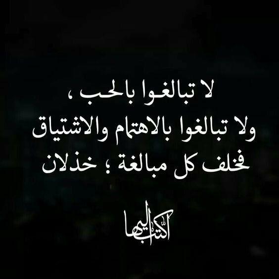 أقوال و حكم عن المرأة و الحب صورة 8 Photo Quotes Words Quotes Beautiful Arabic Words