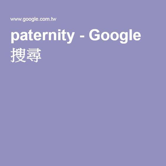 paternity - Google 搜尋