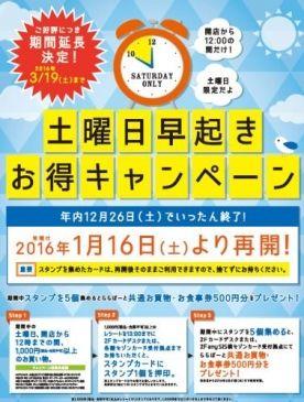 ららぽーと富士見|イベント・キャンペーン