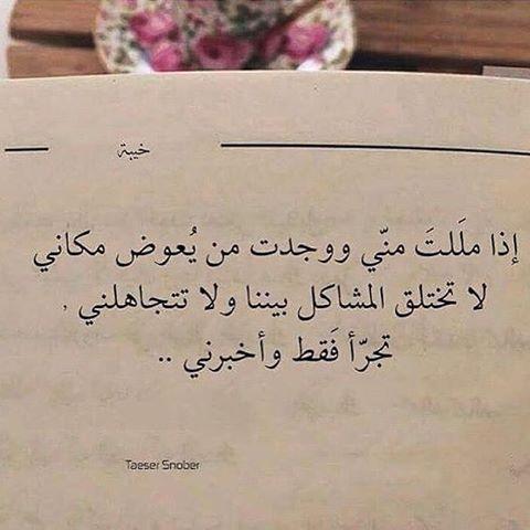 مللت مني تتجاهلني Quotes Arabic Calligraphy Calligraphy