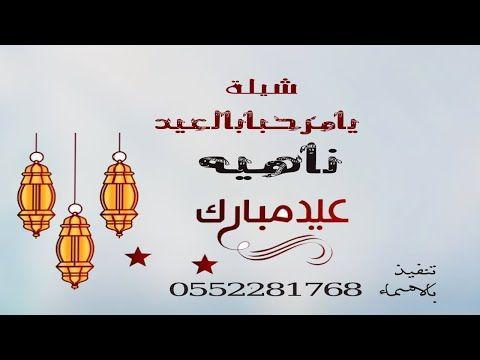 زفات العروس شيلة يامرحبا بالعيد 2020 باسم ناهيه تنفيذ Arabic Calligraphy