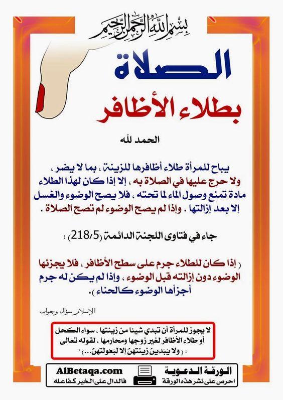 بالصور جميع ماتحتاجه المرأة من أحكام شرعية في موضوع واحد صور Islamic Phrases Islamic Information Beautiful Quran Quotes