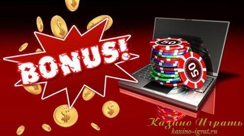 Первый депозит в онлайн казино можно ли играть в карты христианам