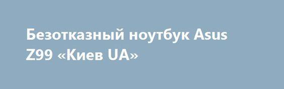 Безотказный ноутбук Asus Z99 «Киев UA» http://www.mostransregion.ru/d_101/?adv_id=9874 Продам недорогой и безотказный ноутбук Asus Z99. Цена: 2200 грн. Это надежная машина поскольку все чипы на Intel. Никогда не подводил и не подведет! Имеет стандартные параметры именно рабочей повседневной машины. Есть все для интернета и общения: Web-Cam, Wi-Fi, сетевая карта. Справляется со всеми сложными задачами очень шустро: офисные работы, интернет, домашнее использование. Внешний вид хороший…