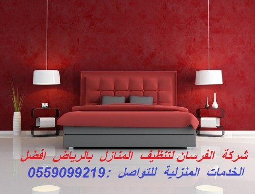 بالرياض تنظيف مجالس تنظيف مساجد تنظيف استراحات 0559099219 Furniture Futon Home