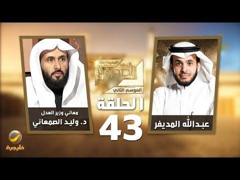 معالي وزير العدل السعودي د وليد الصمعاني ضيف برنامج في الصورة مع عبدالله المديفر Youtube Baseball Cards Cards Baseball