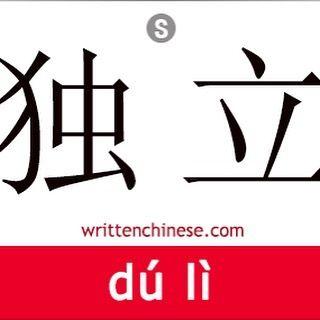 652 独立 (dú lì) independent / independence / to stand alone 他是一个非常独立且有主见的人 (tā…