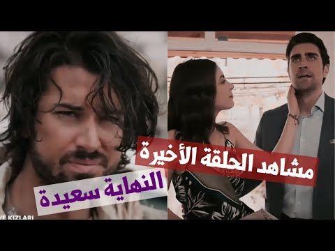 ملخص الحلقة الأخيرة من مسلسل فضيلة و بناتها زواج رزان و أناس Film Character Playlist