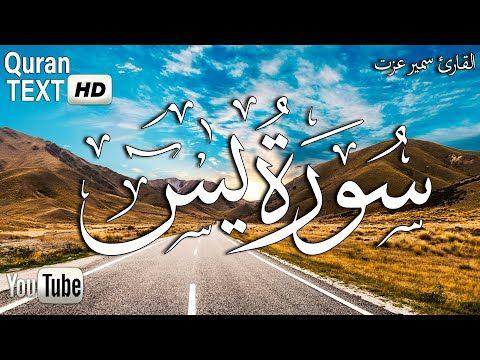 سورة يس كاملــــة قران كريم شفاء ارح سمعك تلاوة هادئة تريح القلب Surah Ya Sin Hd Youtube Quran Text Youtube Quran