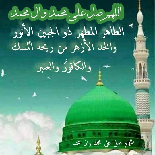 اللهم صل على محمد وال محمد وعجل فرجهم Islamic Images Islam Islamic Quotes