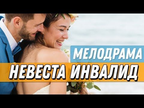 Prekrasnaya Lyubovnaya Premera 2019 Nevesta Invalid Russkie Melodramy 2019 1080 Hd Youtube Youtube Movies Music
