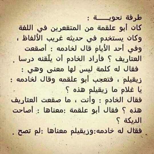 Pin By Hasan Zubi On اظحك و ت و ن س Math Wisdom Math Equations