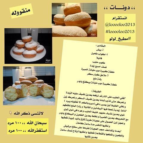 دونات هشششه منقوله حلويات حلى مطبخي مطبخ مطبخ لولو معجنات سنعات وصفه مرحبا لذيذ انستقرام Looooloo2013 Looooloo Instagram Instagram Photo Food