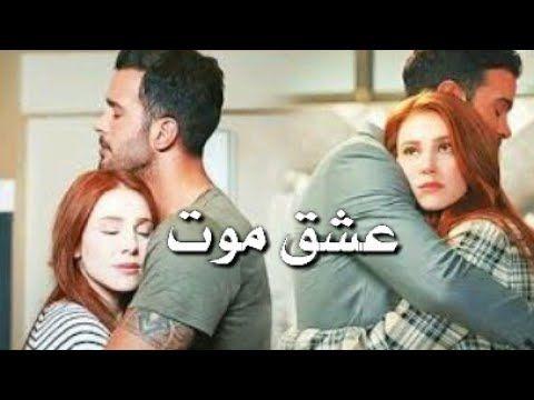 عشك موت عمر ودفنه حب للايجار اغنية سيف نبيل 2018
