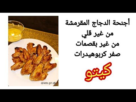 أجنحة الدجاج مع صلصة الهوني مسترد سهلة و بسيطة Youtube