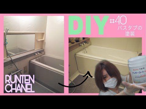 Diy 40 浴室改造 第一弾 おふろん使ってバスタブの塗装 浴槽の色を