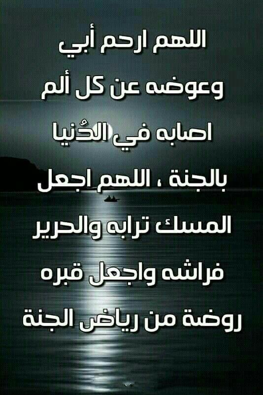 بطاقات عزاء عبارات عزاء 2020 Islamic Love Quotes Quran Quotes Arabic Calligraphy