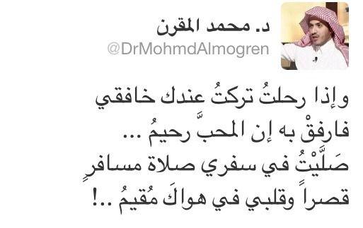 Fadiah1 د محمد المقرن Quotes Words Arabic Words